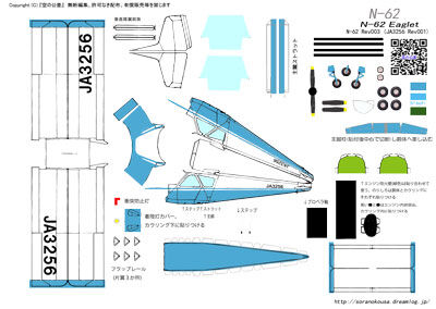 【最終版】N-62-Rev003(JA3256Rev1)SM