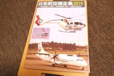20190327DSCN0638航空機全集SM