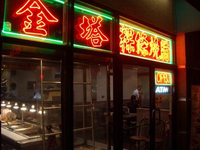 20110125DSCN2184中華店SM