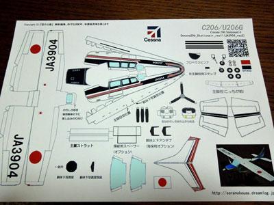 20120722_2463JA3904型紙SM