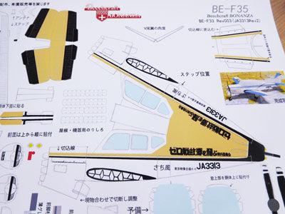 20180918DSCN9677F35型紙SM