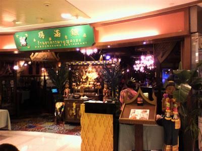 201106151948タイ料理店SM