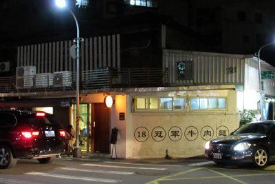 20191016IMG_2916臨江街夜市近くの牛肉麺SM