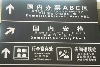 20121212_4671青島空港サイン