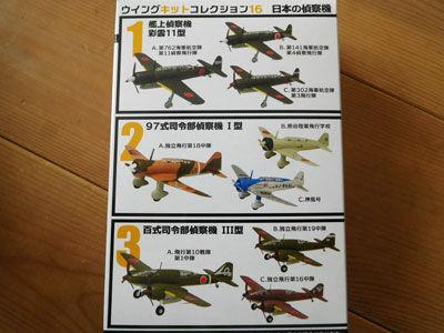 20180318DSCN8616日本の偵察機SM
