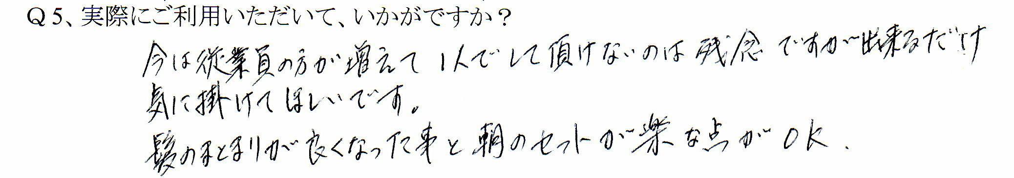 14HN様Q5