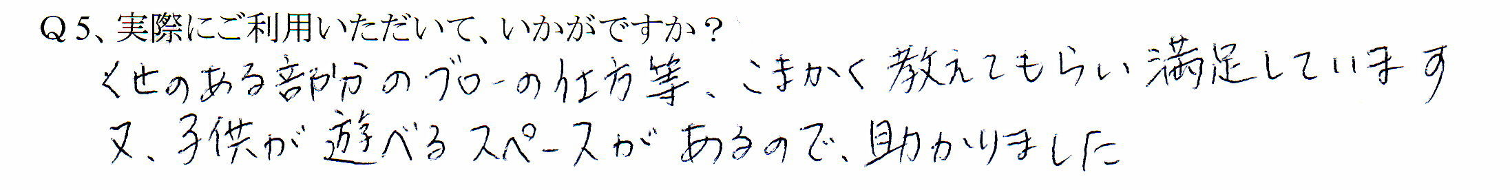 15KI様Q5