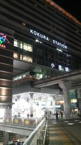 小倉ステーション
