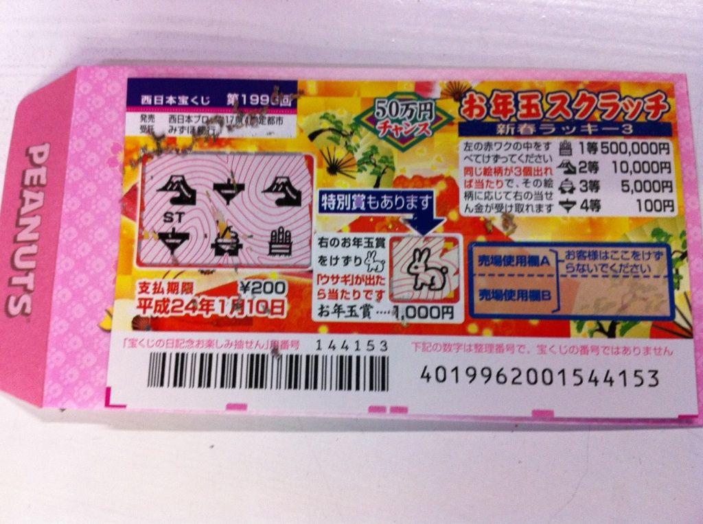 スクラッチあたり1000円