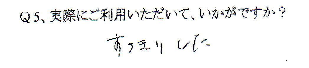 13MI様Q5