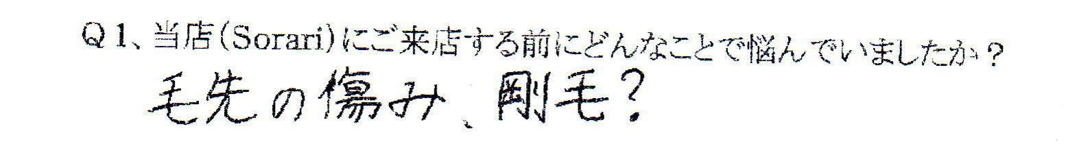 12KH様Q1