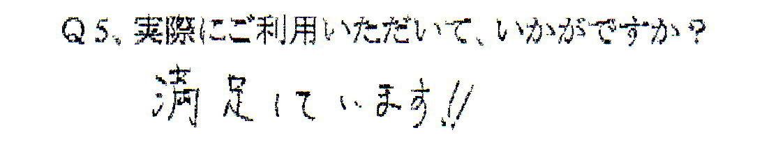 11H様Q5