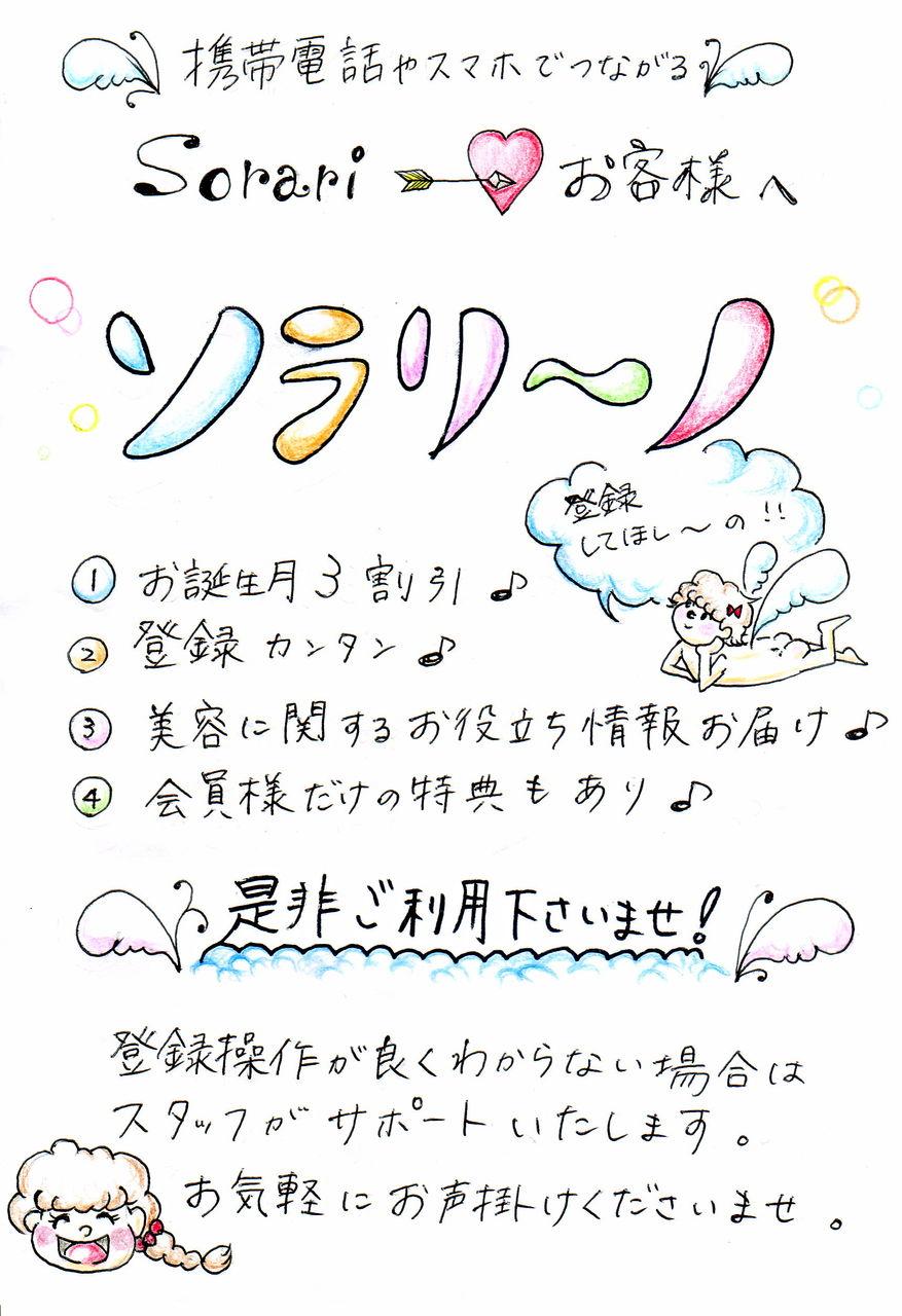 ソラリ〜ノPOP