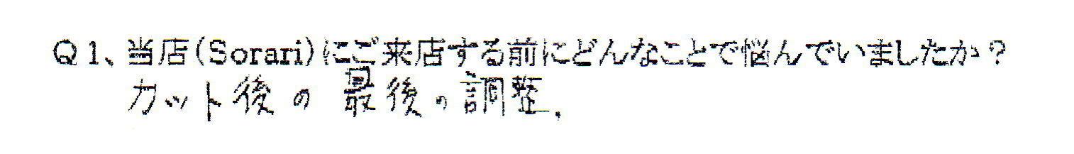 11H様Q1