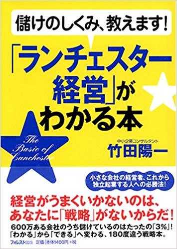 竹田先生の本