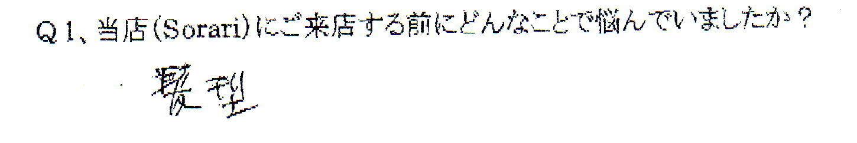 13MI様Q1