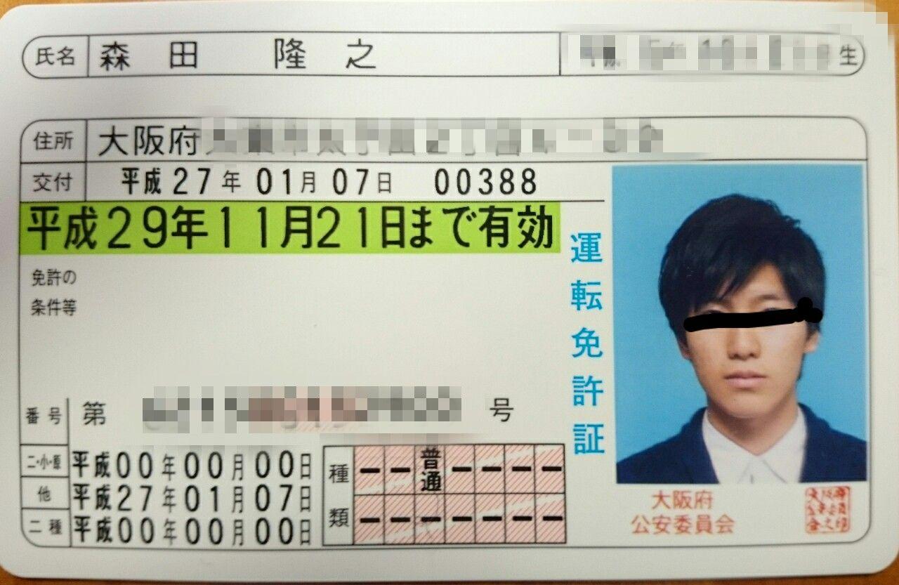 かぜ便り@Team SORA : 運転免許...