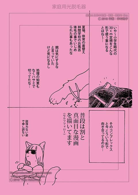 脱毛&オタク13-350