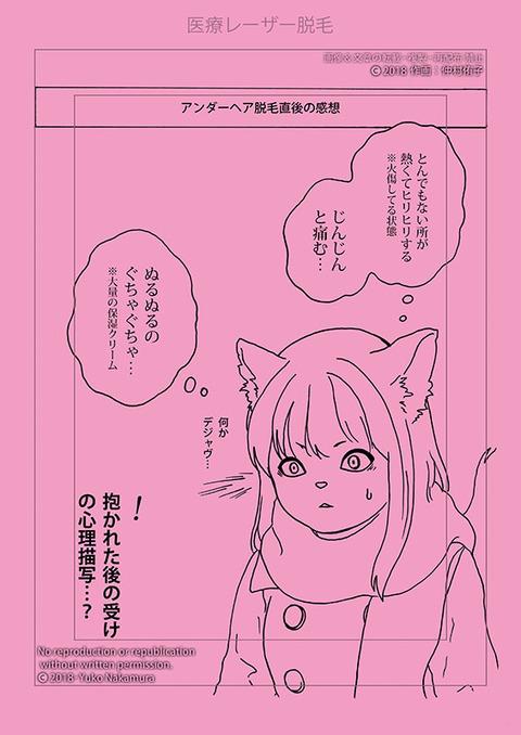 脱毛&オタク06-350