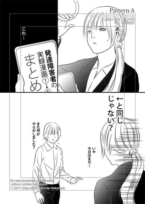 部下アスGY0話-01