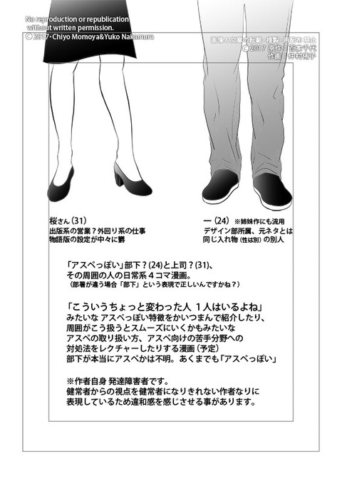 部下アスGY0話-05