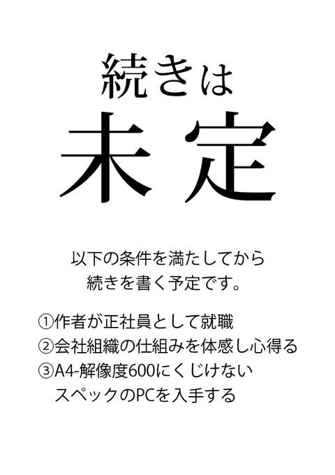 部下アスGY0話-06