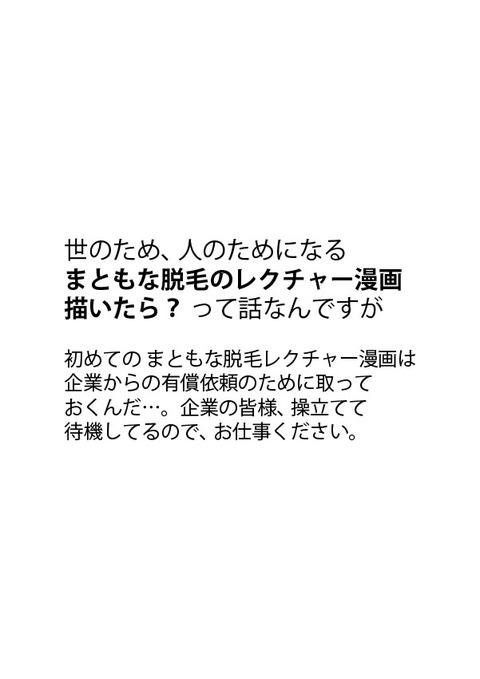 脱毛&オタク14-GY