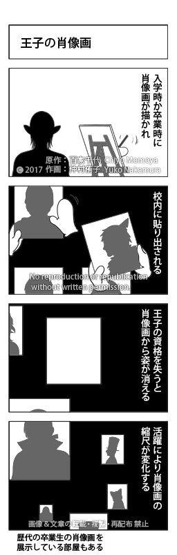 王子GY0話-08右