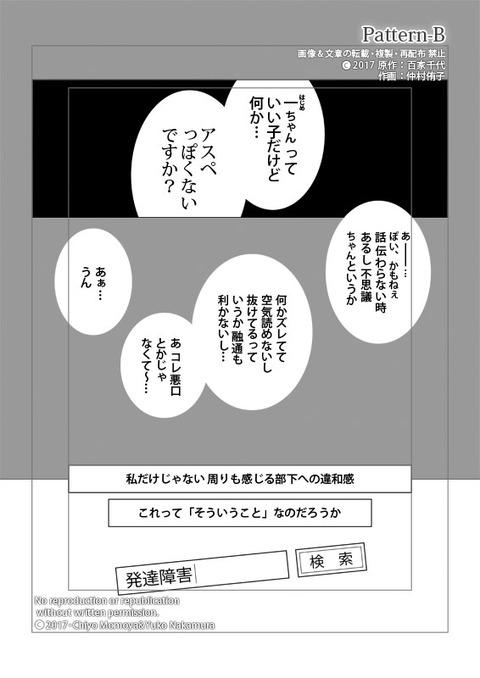 部下アスGY0話-03