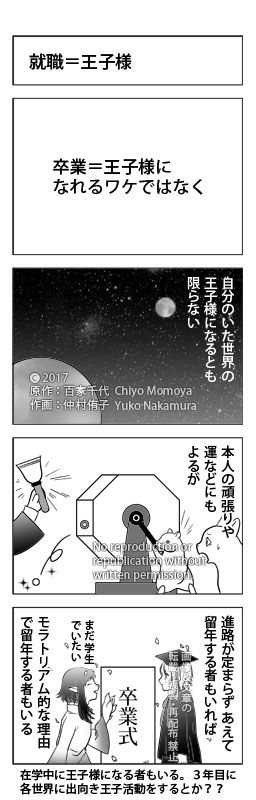王子GY0話-07左