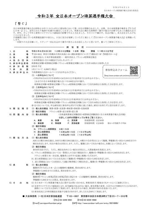 令和3年全日本大会要項0529