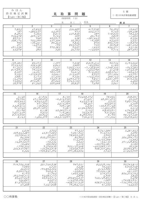 計算技能連盟_段位検定試験【light・第○集】_○○珠算塾_みほん-002