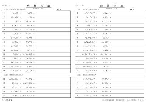 計算技能連盟_段位検定試験【Half・第○集】_○○珠算塾_みほん-001