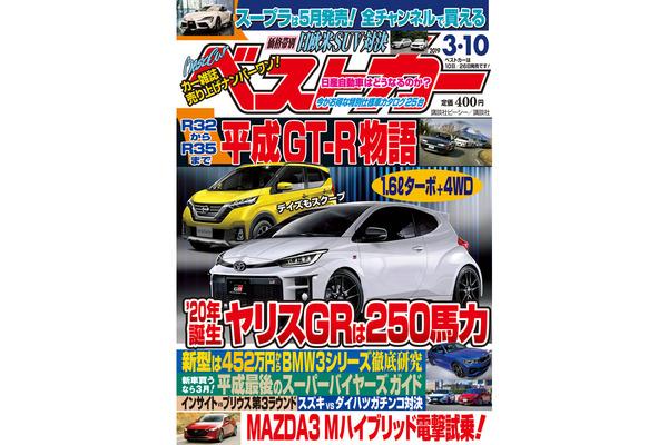 【朗報】新型ヴィッツGR、なんと250馬力wwwwww