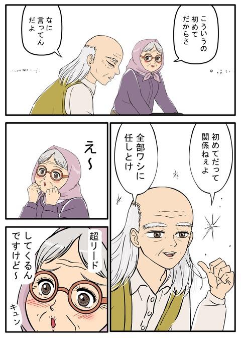 75の初恋04-2
