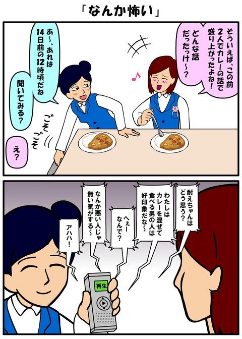 耐え子_550縦長_0004