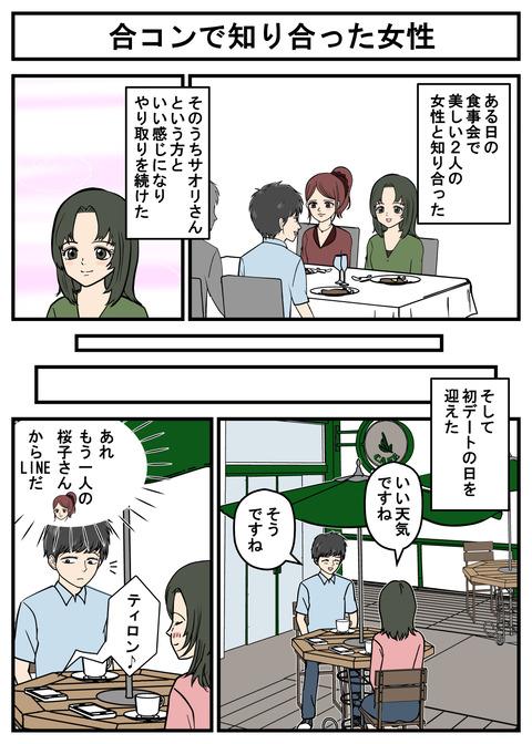 ヤバイ美女35_001