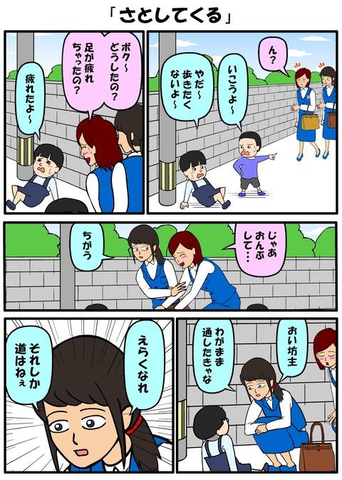 耐え子_880縦長_0002