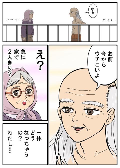 75の初恋02-4