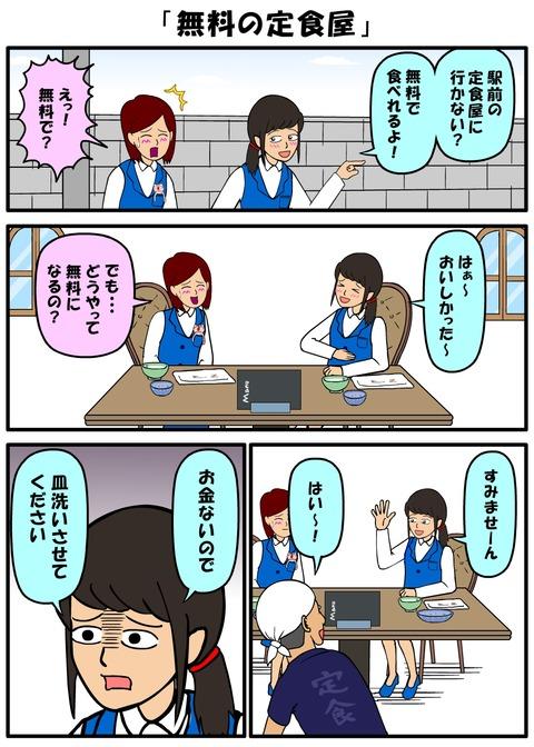 耐え子_900縦長_0001