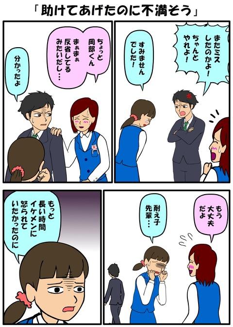 耐え子_840縦長_0004