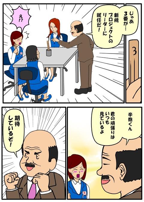 耐え子_1030縦長_0004