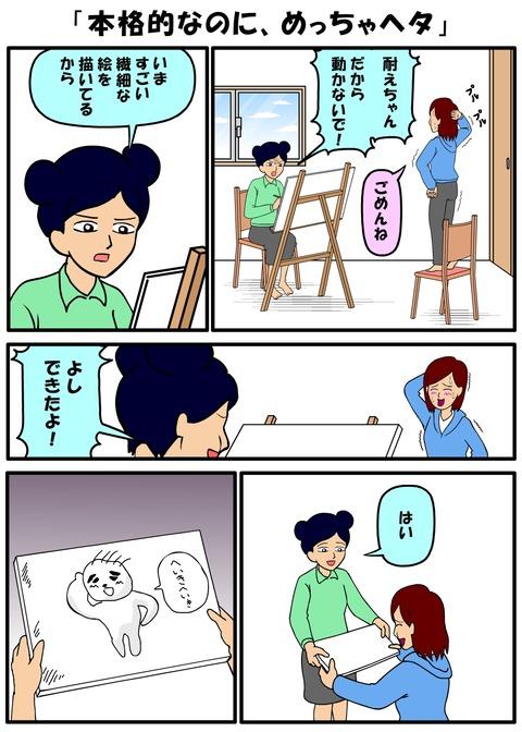 耐え子_1000縦長_0003