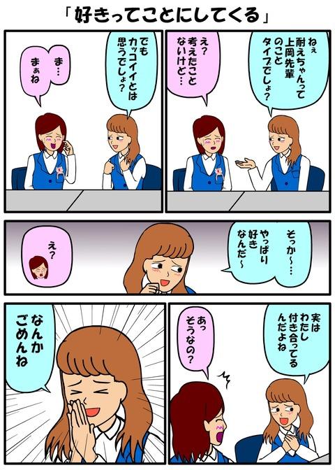 耐え子_950縦長_0009