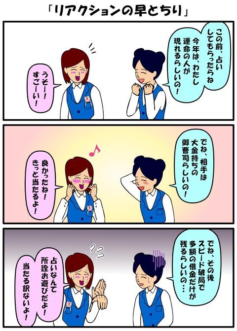 耐え子_680縦長_0008