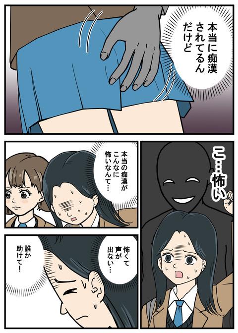 ミカたん10-3