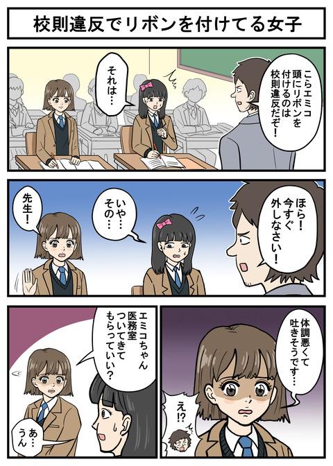 ミカたん94_校則違反でリボンを付けてる女子_001