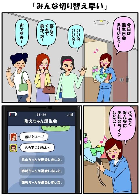 耐え子_820縦長_0009