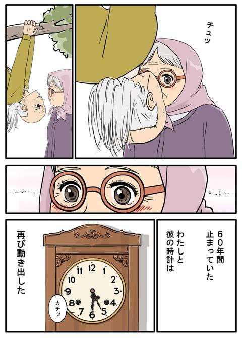 75の初恋01-4