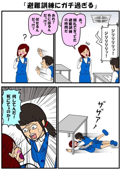 耐え子_720縦長_0010